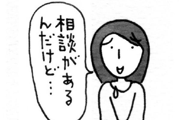 意思疎通をなめらかにする言葉遣いの「心がけ」/しきたり66:相談されるときは、すでに出している結論を聞いてほしいだけだと思って受ける