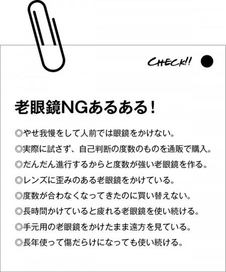 MyAge_012_051-老眼鏡NG表