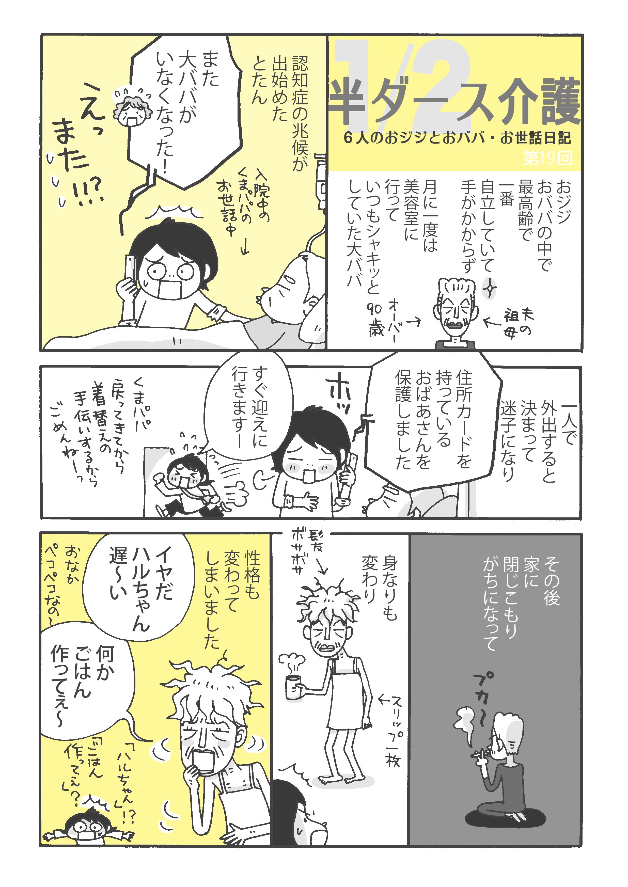19-p1