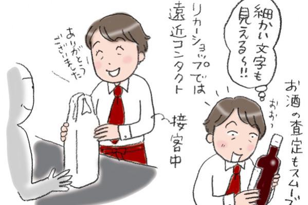 Part3 詳しく知りたい!「遠近両用コンタクトレンズ」/ルポ③