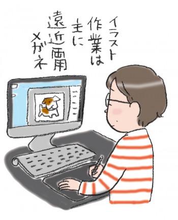 イラストの仕事では、手描きの作業とパソコンを使う作業が。パソコンではおもに遠近両用メガネを。手描きのときは裸眼のことも