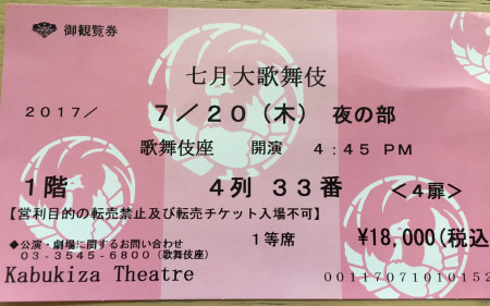 朝倉さん チケット