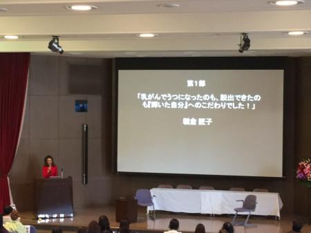 朝倉さん 講演