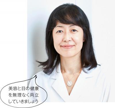 目&目まわり最強ケア術 宮澤先生 コメント