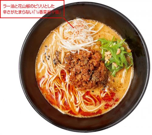 「食」のトレンド10 ½香菜担々麺