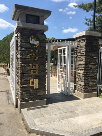 青南台の門