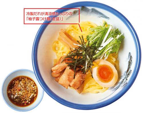 「食」のトレンド10 柚子露つけ麺