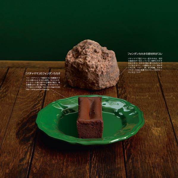 「食」のトレンド10 フォンダンカカオ