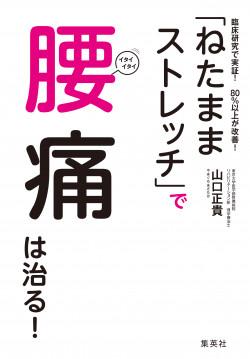 腰痛_帯ナシPH