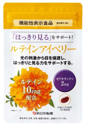 ルテインとゼアキサンチン配合。光の刺激から目を守り、はっきり見える力をサポートする機能性表示食品。ルテインアイベリー(31粒)¥1,800/新日本製薬