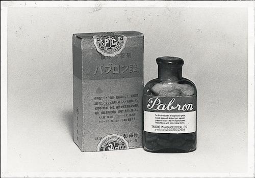 パブロン1