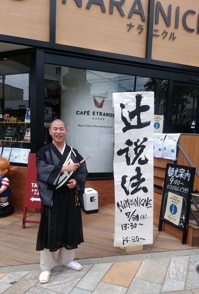 吉田奈良3
