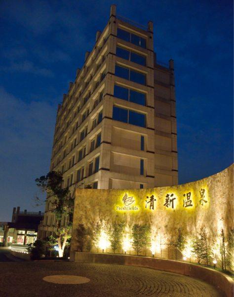 烏日温泉 清新温泉飯店