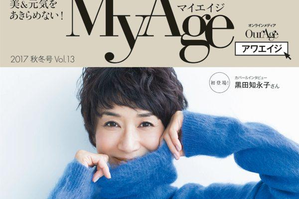 MyAge秋冬号が重版になりました!