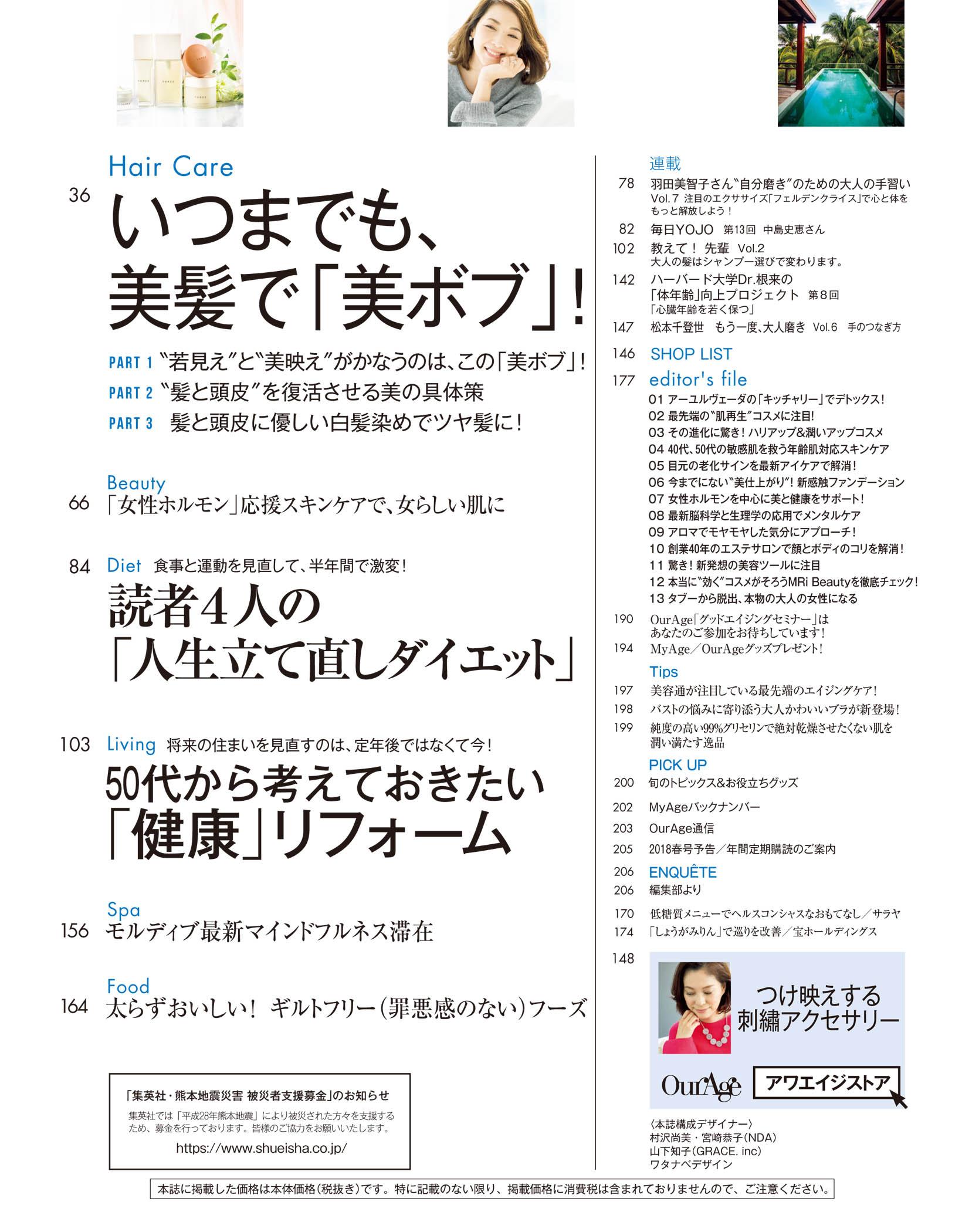 ■美容雑誌・記事総合スレッド Part62■ [無断転載禁止]©2ch.net YouTube動画>1本 ->画像>686枚