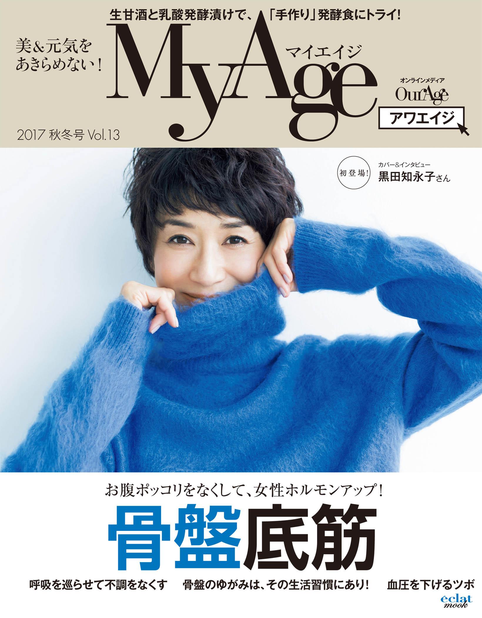 MyAge 2017年 秋冬号