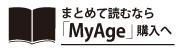 MyAge購入バナー(正)