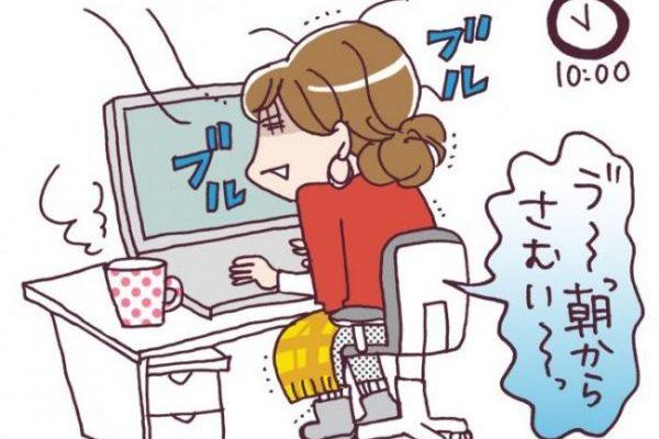 冷え冷え編集者ひろりん(55歳)「生存確認事件簿」