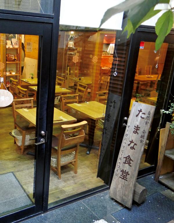 発酵たまな食堂