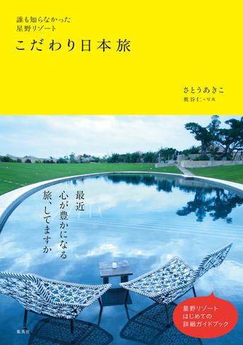 「誰も知らなかった 星野リゾート こだわり日本旅」
