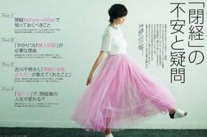 「閉経」はオンナ人生の終わりか、新たなステージの幕開けか?