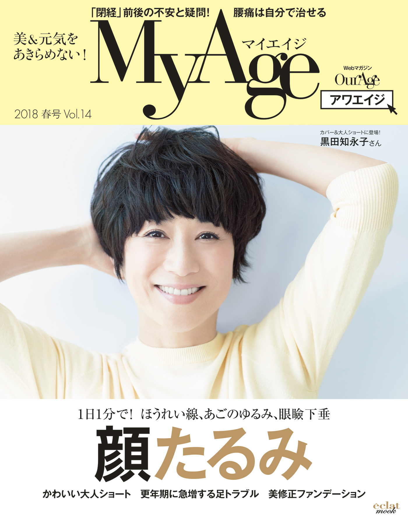 MyAge 2018年 春号