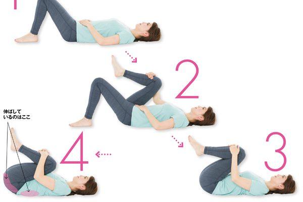 ストレス最小の体をつくる/「ねたままストレッチ」STEP3〈まげる〉ストレッチ