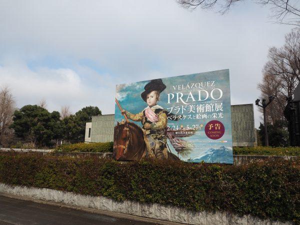 吉田さん プラド美術館展 看板