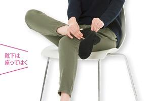 腰痛防止のために見直すべき「腰にストレスをためない」動作とは?③靴下をはく、掃除機をかける