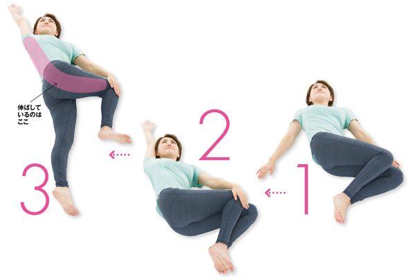 ストレス最小の体をつくる/「ねたままストレッチ」STEP1〈ねじる〉ストレッチ