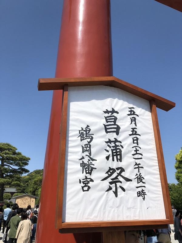 小林さん 菖蒲祭