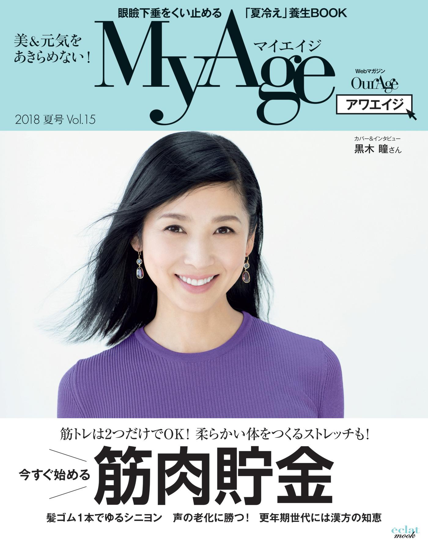 MyAge 2018年 夏号
