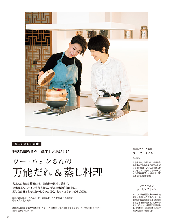 黒田さん CHICO2_P049