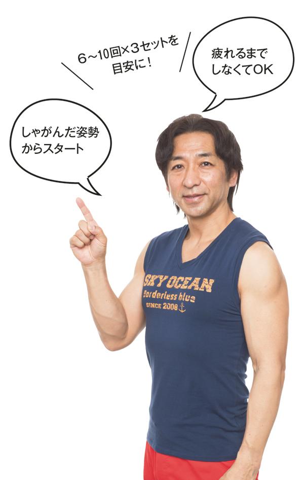 筋肉貯金 ベンチスクワット 坂詰先生