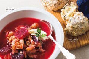 血糖値上昇が緩やかで栄養豊富/野菜メインの朝食メニュー①ビーツのスープほか