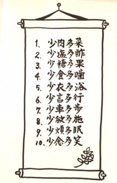 樫出さん 養生10訓