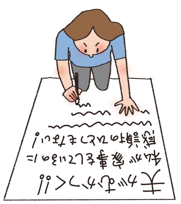 心の整理術 模造紙に書く