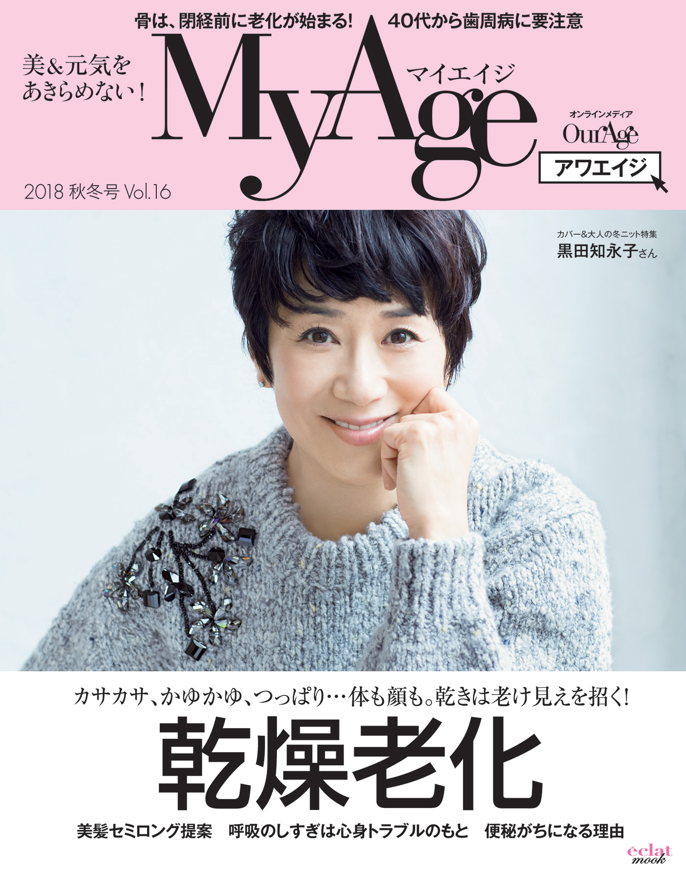MyAge 2018年 秋冬号