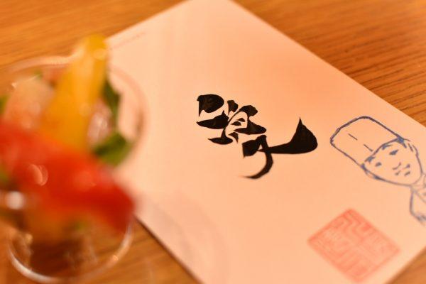 川嶋健司シェフのディナーとマヤ暦セッション「幸せのコラボ」イベントへ