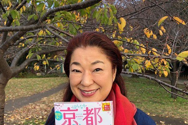 横森理香の更年期チャレンジ『コーネンキなんてこわくない』初めての京都ぶら~り一人旅④最終ミッション、ボディワークを受けに