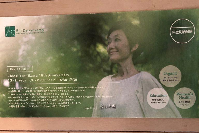 吉川千明さん「ビオ代官山」10周年!