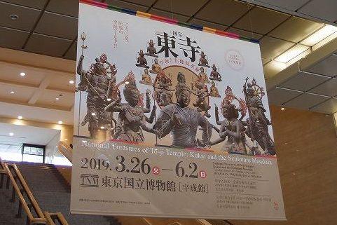 特別展「国宝 東寺─空海と仏像曼荼羅」の見どころ案内
