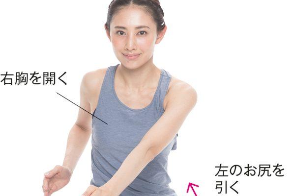 呼吸改善エクササイズ/Step4 滑らかに重心移動ができる体をつくる