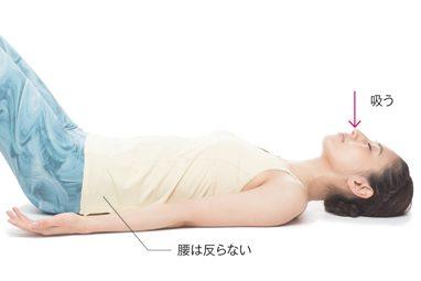 呼吸改善エクササイズ/Step1 呼吸量を減らす