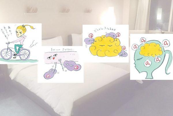 「疲れと自律神経の関係とは?」寝ても取れない疲れをゼロリセット!②