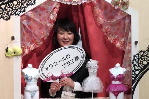 どんなブラジャー着けてますか?「ワコールスタディホール京都」でブラジャーを学びます