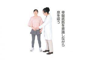 更年期の不調1:西村知美さんと学ぶ「骨盤底筋」⑤松峯先生直伝の骨盤底筋トレーニング(前編)呼吸法