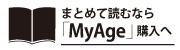 MyAge2020春号 購入アイコン