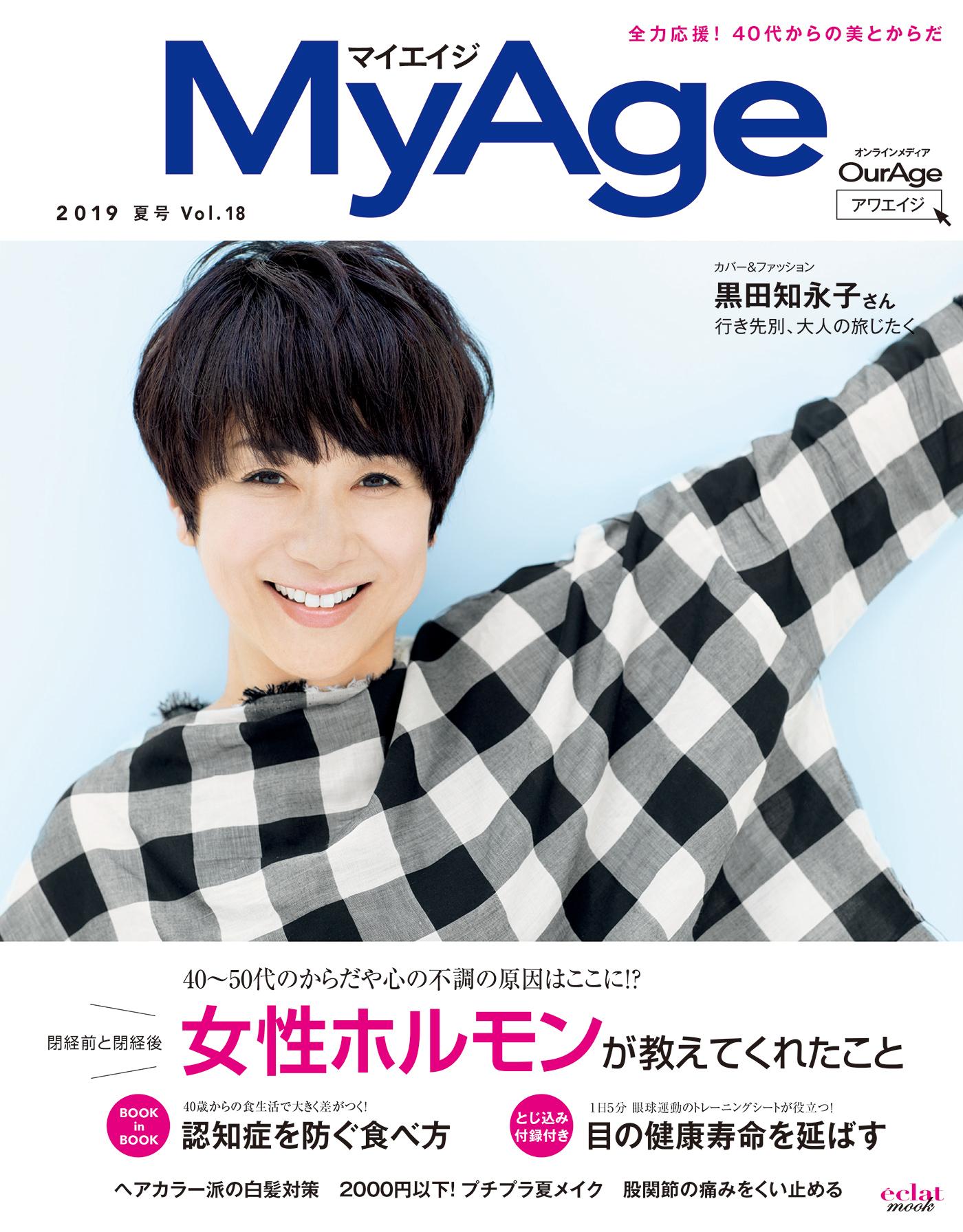 MyAge 2019年 夏号