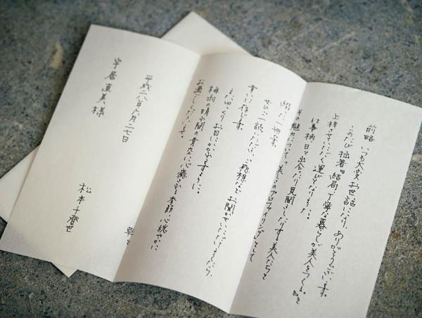 松本千登世さん 手紙